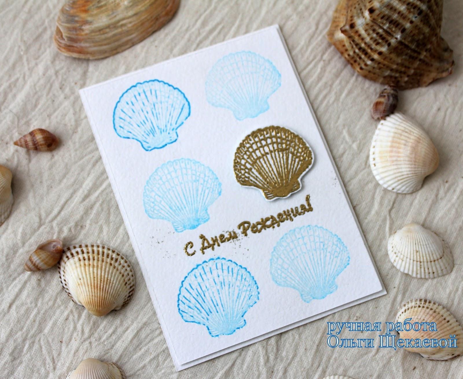 Как сделать открытку из ракушек