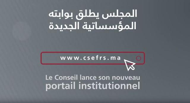 المجلس الأعلى للتربية والتكوين والبحث العلمييطلق بوابته المؤسساتية الجديدة www.csefrs.ma