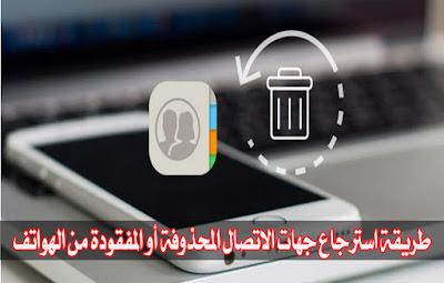 طريقة-استرجاع-جهات-الاتصال-المحذوفة-أو-المفقودة-من-الهواتف