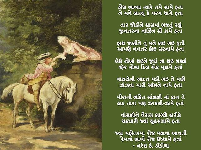 होंश आव्या त्यारे तमे सामे हता Gujarati Gazal By Naresh K. Dodia