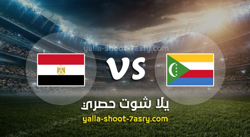 مباراة جزر القمر ومصر