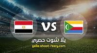 موعد مباراة جزر القمر ومصر اليوم الاثنين بتاريخ 18-11-2019 تصفيات كأس أمم أفريقيا