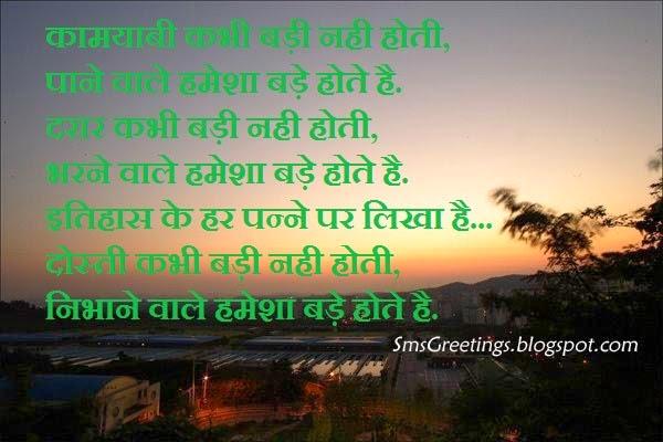Dosti Quotes In Hindi. QuotesGram