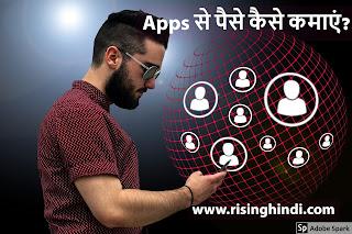 earn-money-from-apps
