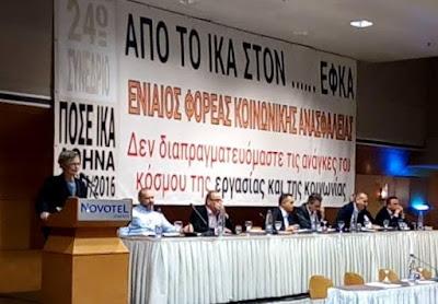 Χαιρετισμός της Βουλεύτριας ΣΥΡΙΖΑ Πιερίας Ε. Σκούφα στο 24ο Συνέδριο ΠΟΣΕ-ΙΚΑ