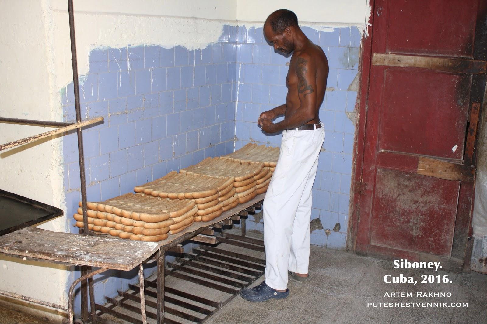 Кубинский пекарь и испеченный хлеб