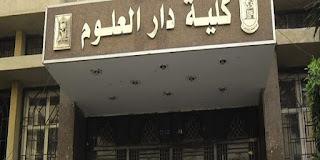 نتيجة كلية دار العلوم جامعة القاهرة 2017 الفرقة الاولى والثانية والثالثة الرابعة