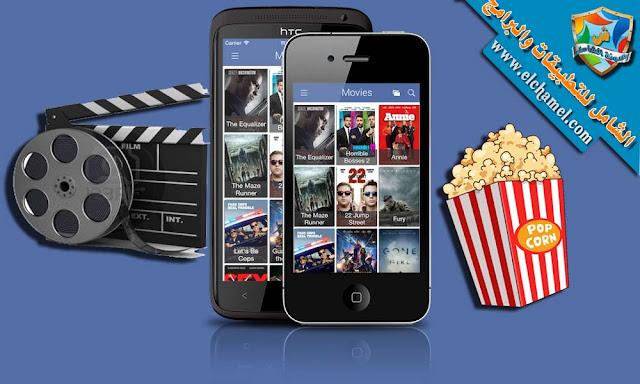 تطبيق CINEMA BOX لمشاهدة الأفلام مع الترجمة للأندرويد والآيفون