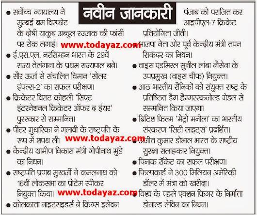 gk in hindi samanya gyan 2014 Hindi general knowledge