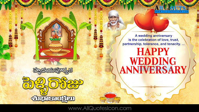 Telugu-quotes-images-wishes-greetings-Thought-Sayings-Telugu-Happy-Marriage-Day-Wishes-good-morning-quotes-wishes-for-Whatsapp-Life-Facebook-Images-Inspirational-Thoughts-Sayings-greetings-free