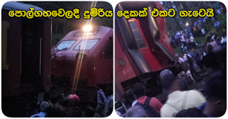 Two trains collide with each other at Polgahawela