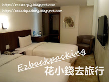 令人失望的台北連鎖酒店入住記
