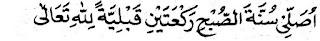 bacaan lafal niat sholat sunnah Sebelum sholat subuh