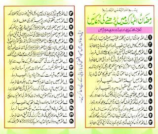 red moon meaning in islam in urdu - photo #43