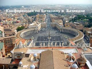 Конференция по Биткоину в Ватикане