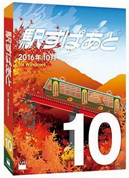 [PCソフト] 駅すぱあと(Windows)2016年10月