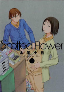 [Manga] Spotted Flower 第01巻, manga, download, free