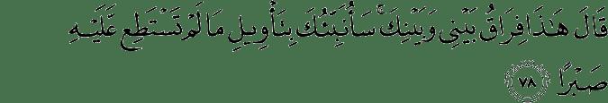 Surat Al Kahfi Ayat 78