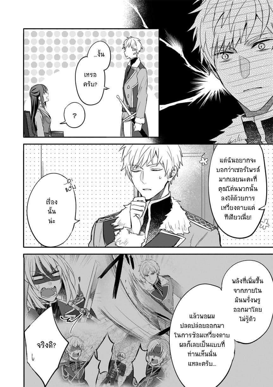 อ่านการ์ตูน Skill Daidokoro Shoukan wa Sugoi! Isekai de Gohan Tsukutte Point Tamemasu ตอนที่ 4 หน้าที่ 6