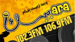 راديو ارابيسك بث مباشر