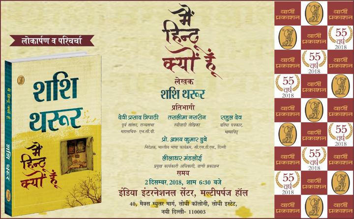 शशि थरूर की पुस्तक 'मैं हिन्दू क्यों हूँ'