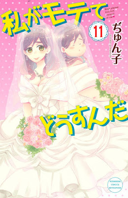 [Manga] 私がモテてどうすんだ 第01-11巻 [Watashi ga Motete Dousu n da Vol 01-11] Raw Download