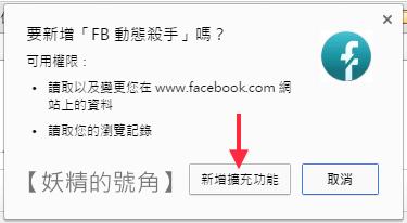 2 - FB動態殺手 - 幫你過濾 Facebook 上不想看的動態貼文!