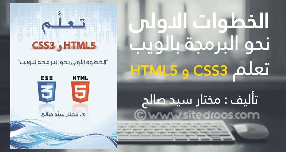 تعلم البرمجة CSS3 و HTML5