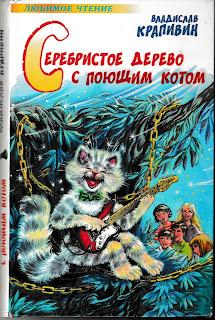 "Владислав Крапивин ""Серебристое дерево с поющим котом"""