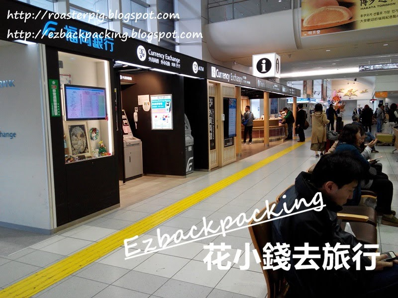 福岡機場換日圓 ATM+銀行+換鈔店 - 花小錢去旅行