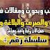 كتب وبحوث ومقالات في اللغة العربية
