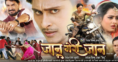 Jaanu Meri Jaan Bhojpuri Movie