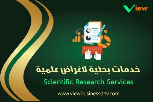 خدمات بحثية لأغراض علمية