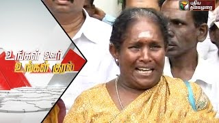 Ungal Oor Ungal Kural: Top district new today 27-09-2016 Puthiya Thalaimurai Tv