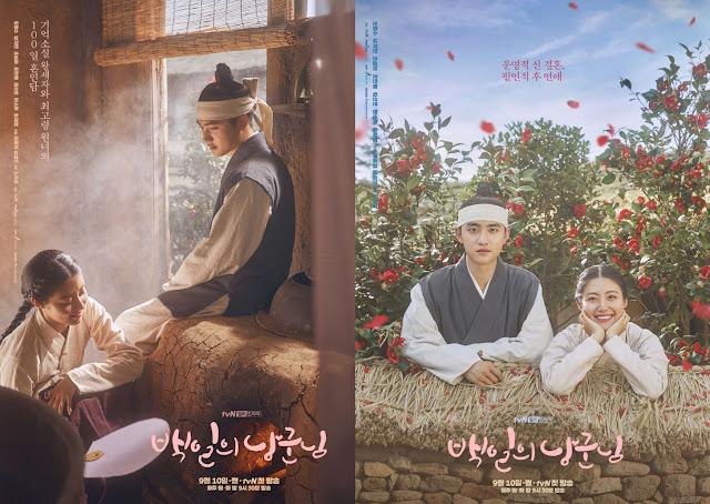 《百日的郎君》公開王世子元德和洪心的100天甜蜜新婚夫妻戲劇海報 9月浪漫來襲