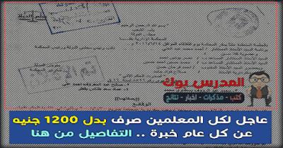 عاجل بالمستندات حق كل معلم في بدل يصل إلى 1200 جنيه عن كل عام خدمة