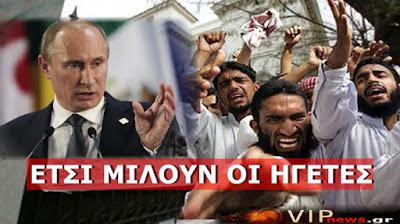 ΔΗΛΩΣΗ-ΒΟΜΒΑ Πούτιν για τη λαθρομετανάστευση: «Όσοι επιθυμούν το νόμο της Σαρίας, να πάνε στα μέρη τους!»