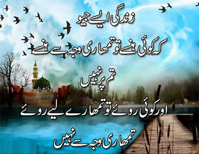 Zindagi shayari in Urdu image for your friends