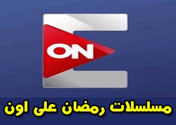 مسلسلات رمضان 2018 على باقة قنوات on رمضان 2018
