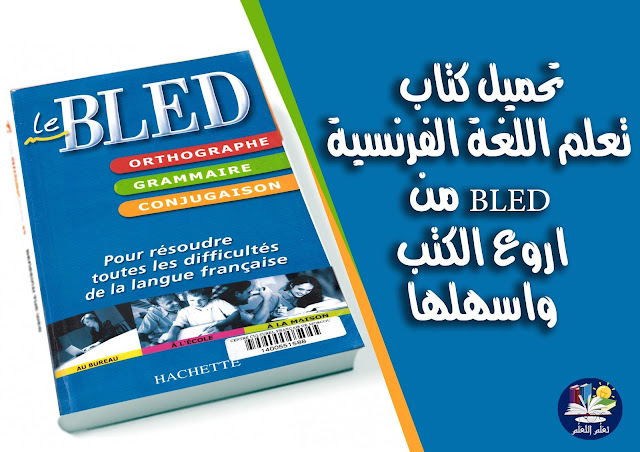 تعلم, التعلم: تحميل, كتاب, تعلم, اللغة, الفرنسية ,BLED ,من, اروع, الكتب, واسهلها