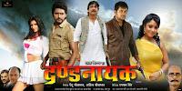 Bhojpuri Movie Dandnayak Poster, Release Date, Songs list, Yash Mishra, Subhi Sharma