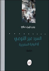 السرد عبر النوعي في الرواية المغربية للاستاذة فاطمة  الزهراء حملاوي