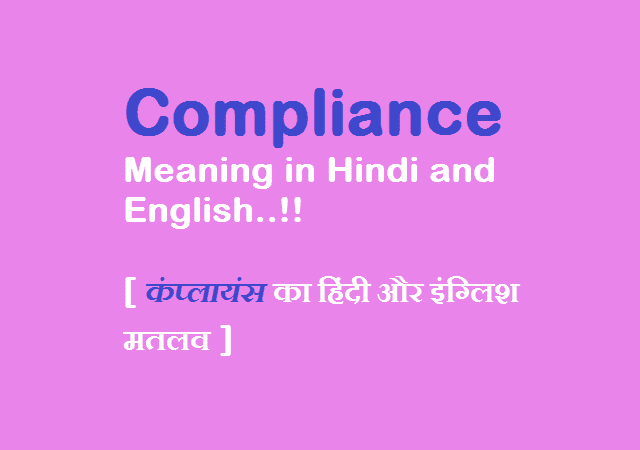 Compliance Meaning in Hindi and English