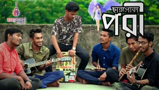 PORI (পরী) LYRICS - CHARPOKA Bangla Band