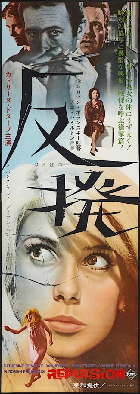 Images: Incredible Vintage Japanese Movie Posters