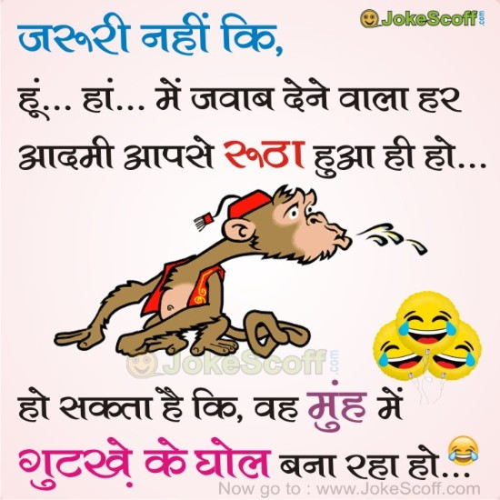 Kamla Pasan Funny Jokes Images in Hindi