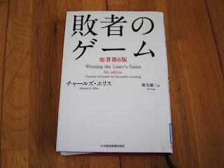 敗者のゲームチャールズ・エリス株式インデックス投資おすすめの本