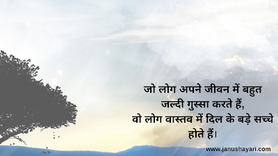Quotes in Hindi Images