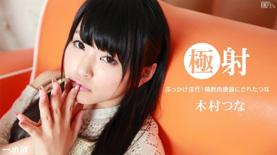 1pondo 123014_949 Tsuna Kimura 12070