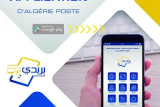 Algérie poste lance le nouveau service « Baridi Mob »